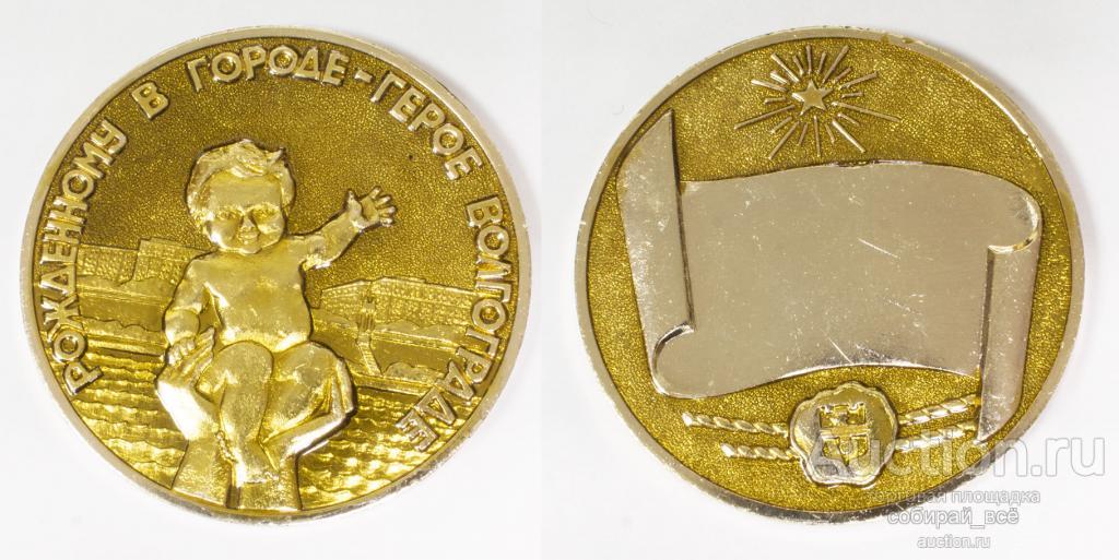 Медаль настольная Родившемуся в городе-герое Волгограде, ал, ан, 58 мм