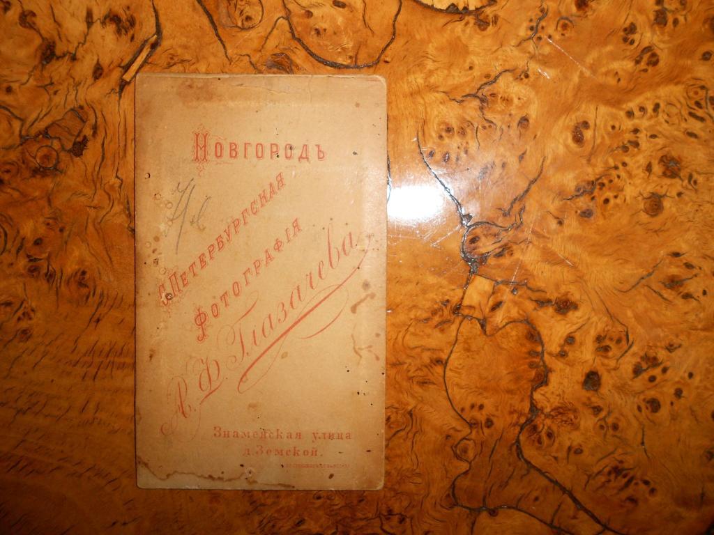 Старин. визит-портрет.СЕРЬЕЗНЫЙ МАЛЫШ №1 с ПАПОЙ в КОЖАНОЙ КУРТКЕ ф.ГЛАЗАЧЕВ НОВГОРОД 1888г.
