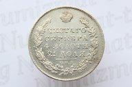 """1 рубль 1831 года. Буквы СПБ-НГ, цифра """"2"""" закрытая"""