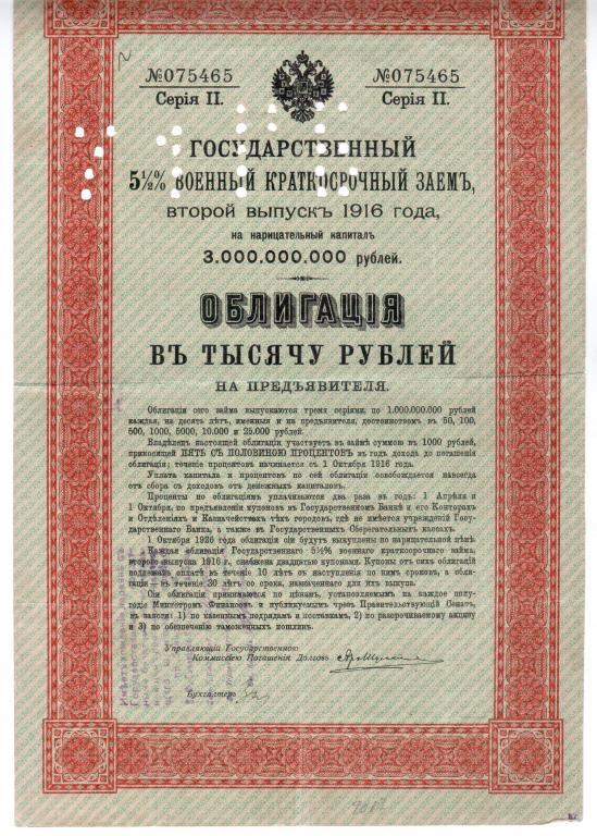военный заем 1916 года