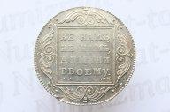 1 рубль 1801 года. Буквы СМ-АИ