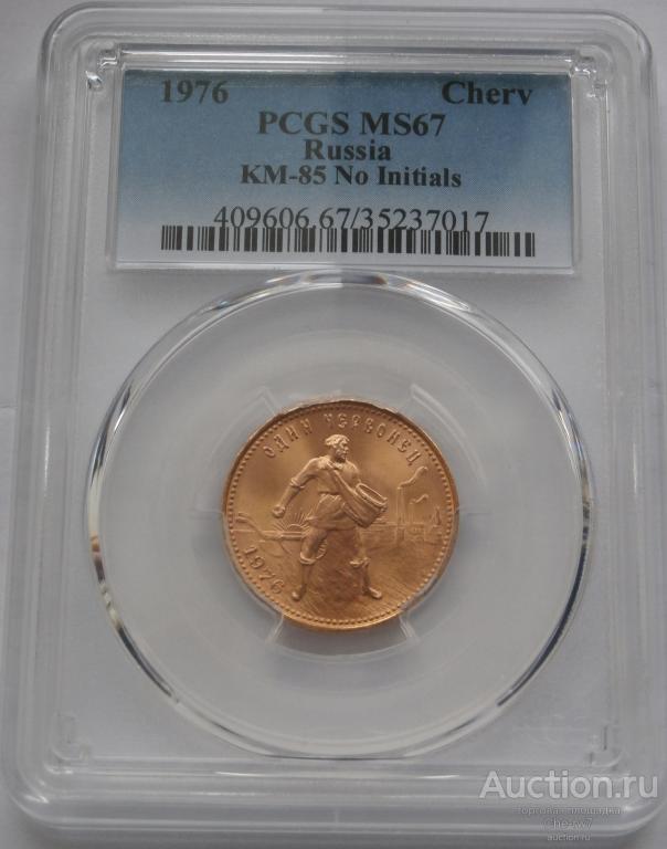 Червонец 10 рублей Сеятель золото 1976-79 PCGS MS67