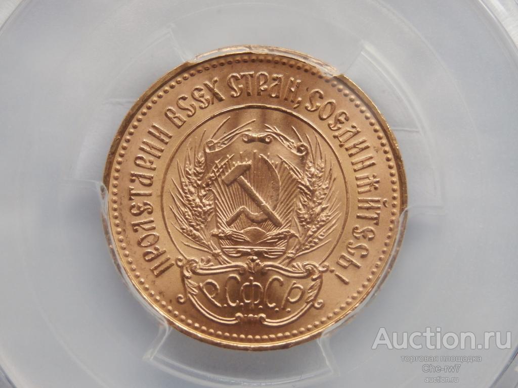 Червонец 10 рублей Сеятель золото 1975-79 PCGS MS67