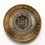Монета 10 рублей 2010 Чеченская республика Из мешка Состояние Unc! Оригинал 100% Для коллекции!