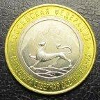 Монета 10 рублей 2013 Республика Северная Осетия-Алания  Магнитная! Из мешка Оригинал 100% Unc