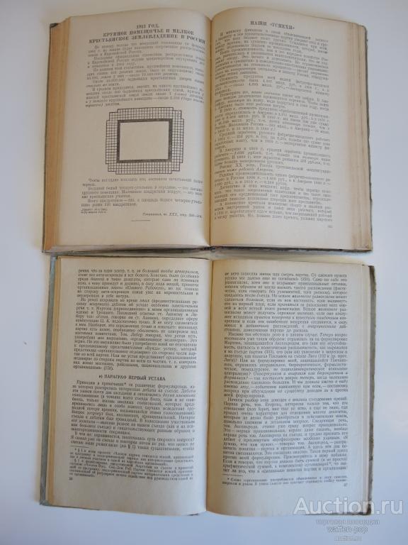 4 книги В.И. Ленин , ОГИЗ политическая литература, СССР, 1939 г.