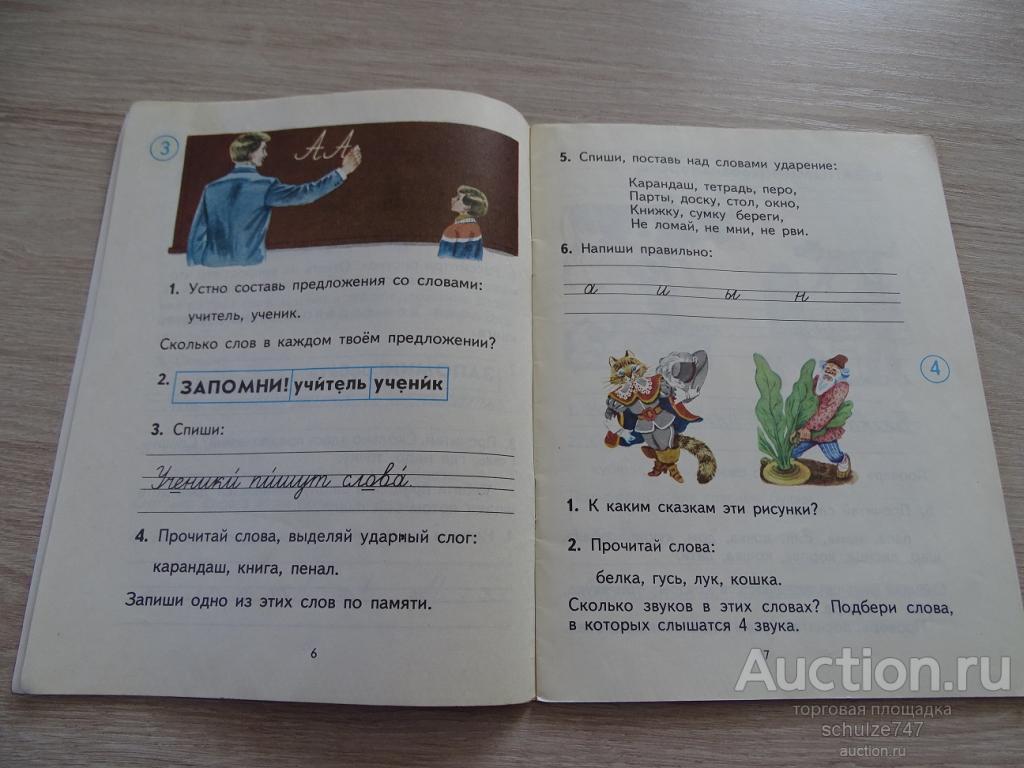 ПРОПИСИ 1986 ГОДА 1 КЛАСС СКАЧАТЬ БЕСПЛАТНО