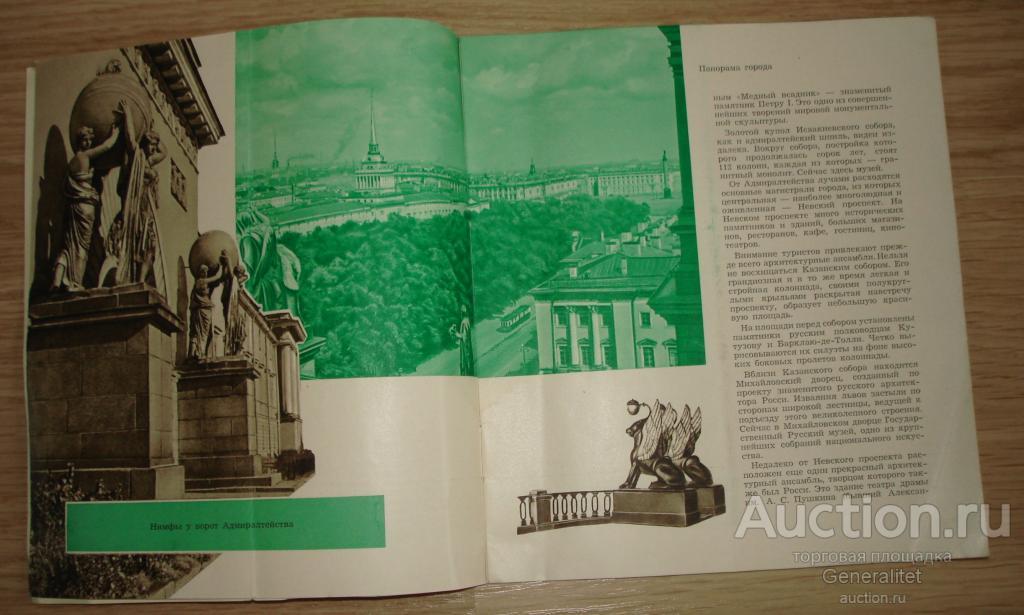 Буклет Ленинград 1950 -е Интурист Внешторгиздат Туризм СССР