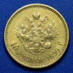 10 рублей 1899 год. АГ.
