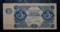 5 рублей 1922 года! СОСТОЯНИЕ aUNC+!!! Редкость