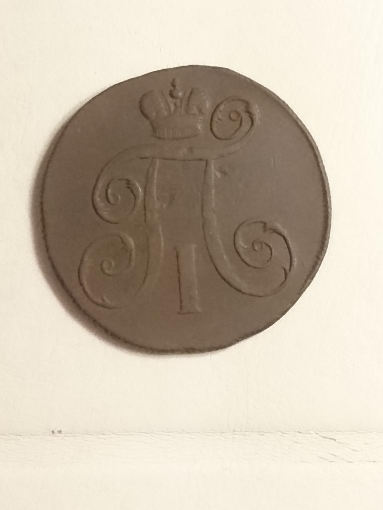 2 КОПЕЙКИ ПАВЛА 1, 1798 ГОД, ЕМ, КРАСИВАЯ ПАТИНА, РЕЛЬЕФ, ИДЕАЛЬНАЯ МОНЕТА!