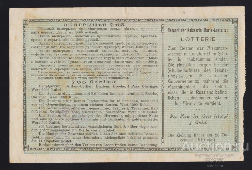 1910г Лотерея в пользу Александровской и Евпаторийской школ для глухонемых детей R !