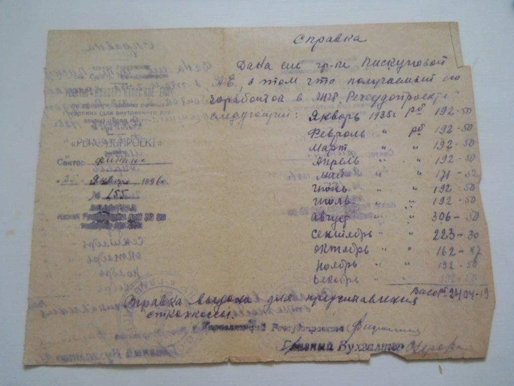 Д4 14  справка о зарплате  Пискуновы  193о е  Выборгский р он    Ленинград речсудопроект