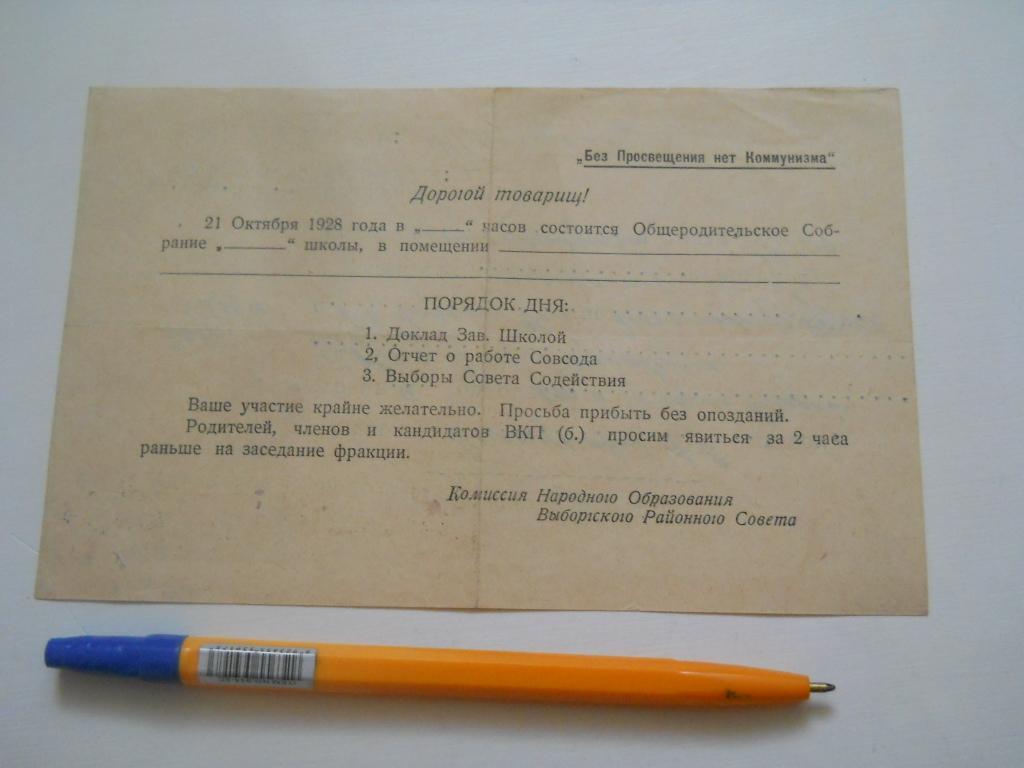 Д4 11 Справка  Пискуновы  1931  Выборгский р он на обороте бланк  Ленинград