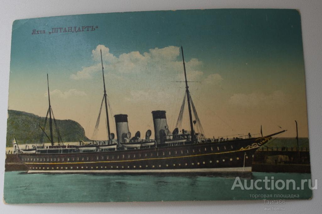 Марта, открытка императорская яхта штандарт