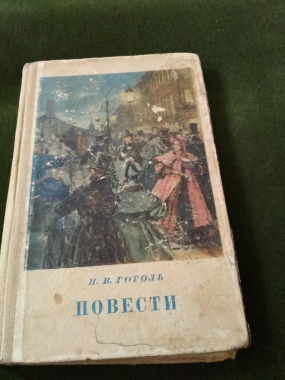 """Книга 1952 года """"Гоголь """""""
