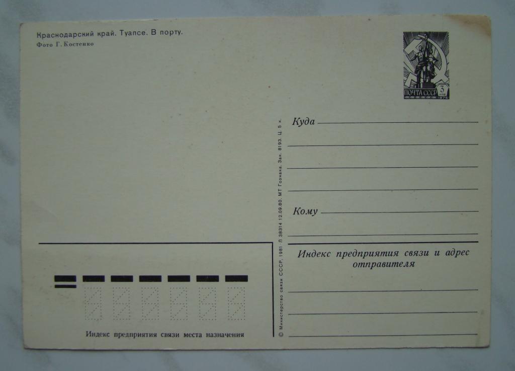 Почтовый адрес на открытке