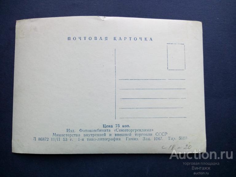 Открытка Ленинград Площадь Декабристов 1953 ЧИСТАЯ