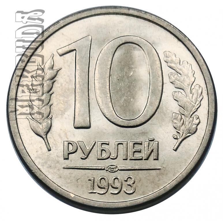 Стоимость монеты 10 рублей 1993 года магнитной и немагнитной | 768x773