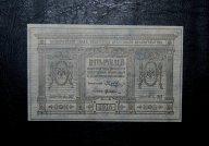 5 рублей 1918 года! Колчак! Состояние UNC!!!______ ПРЕСС