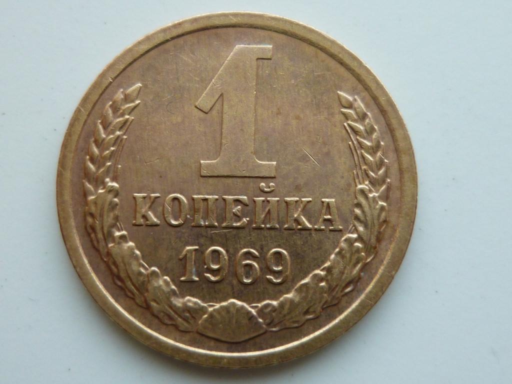 Цена и стоимость 1 копейки 1969 года