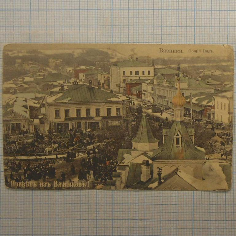 открытки вязники