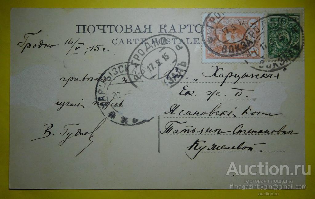 Марта, почтовые открытки в гродно