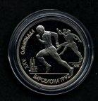 1 рубль .  25 Олимпиада .  Барселона. Бег. 1991 год . Капсула .  R.