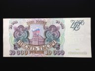 Россия 10000 рублей 1993 года XF