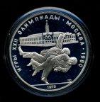 10 рублей 1979 года . Серия: Олимпийские виды спорта. Дзюдо . Капсула .