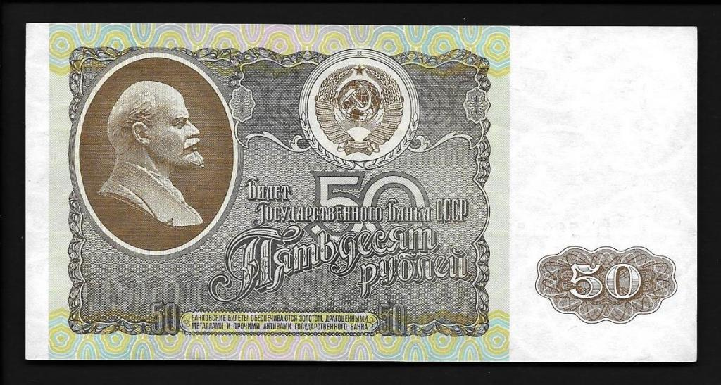 50 рублей 1992 года серия ГГ   UNC