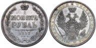 Рубль 1857 года. Сохранность  AU