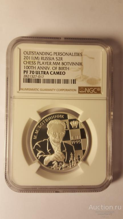 2 руб. серебро Шахматист М.М. Ботвинник - 100-летие со дня рождения NGC PF 70  2011г.
