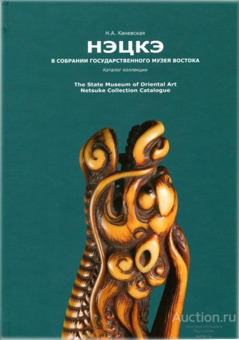 Книга Нэцкэ в собрании Государственного музея Востока. Каталог коллекции