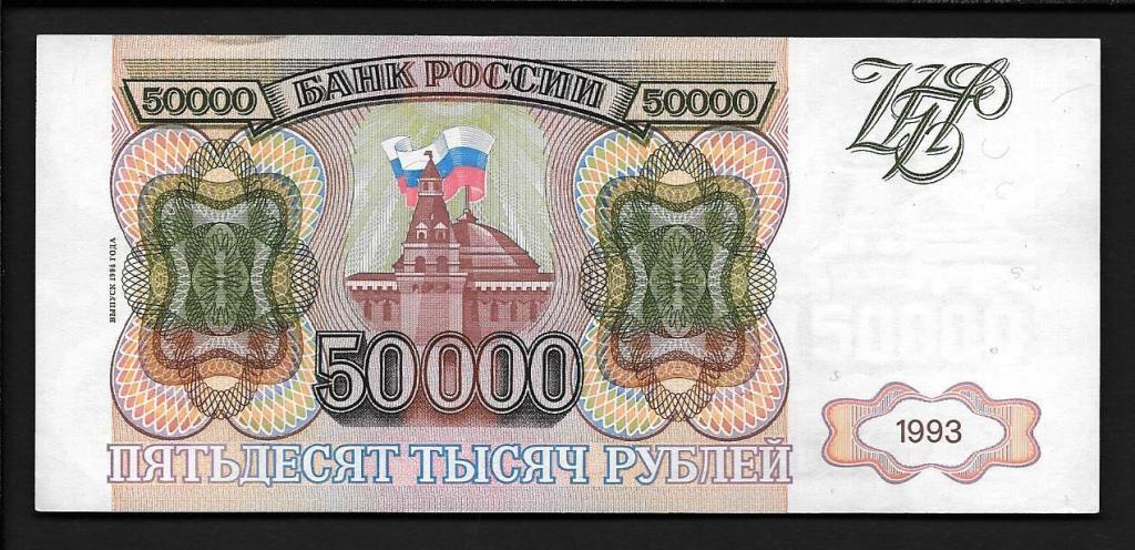50000 рублей 1993 года серия МК (модификация 1994)  aUNC