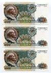1000 рублей 1991 год.. UNC-ПРЕСС 3 ШТУКИ!