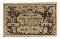 500 руб. 1918 - Семиречье - Серия № 010 - R