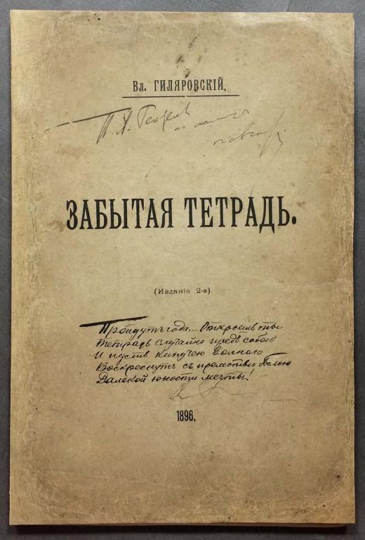 Гиляровский [автограф]. Забытая тетрадь, 1896 год.