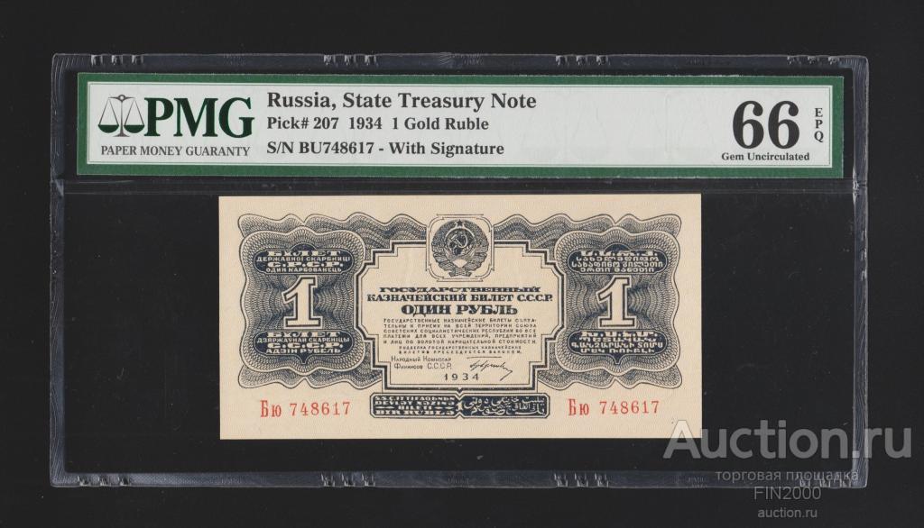 1934г 1 рубля с подписью слаб PMG-66 GUnc высокий грейд !