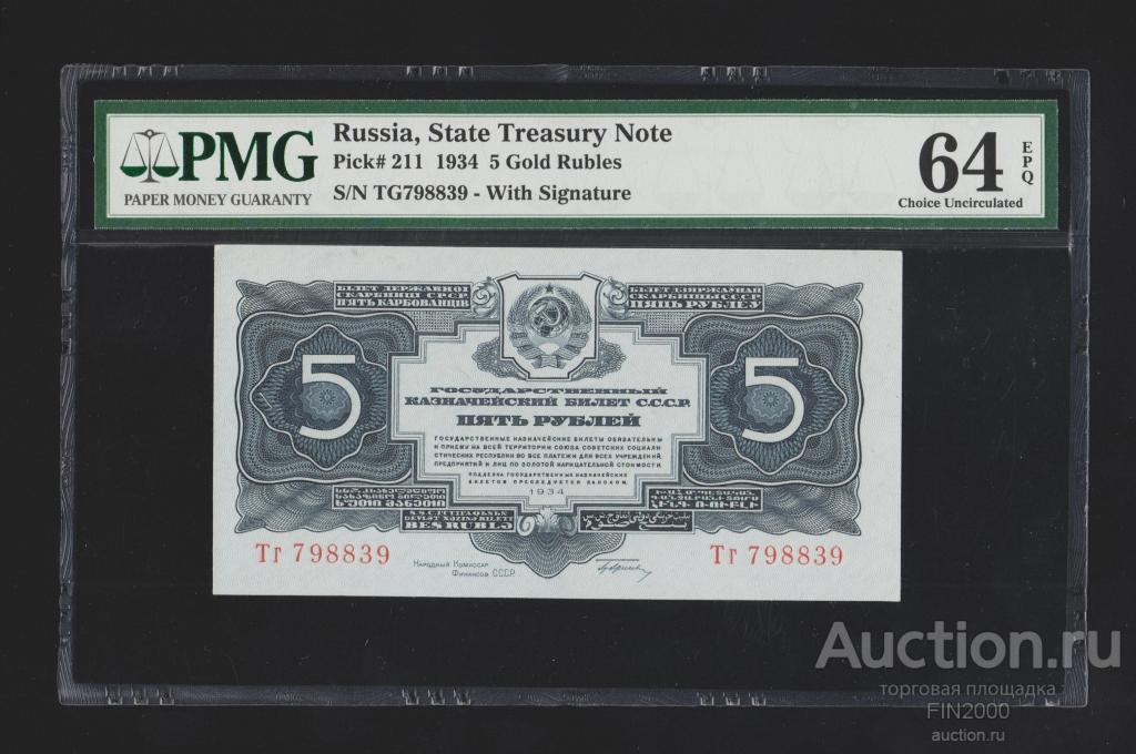 1934г 5 рублей с подписью слаб PMG-64 Unc высокий грейд !