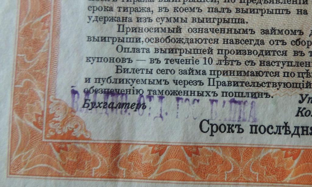 200р. 1917г.  все купоны Владивостокское отд. Гос.Банка  редкая. Сохранность aUNС++UNC-