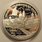 3 рубля 1998 год. Нило - Столобенская пустынь. Серебро. Редкость - RRR!!!