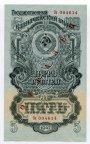 5 рублей 1947(1957) год. Образец. UNC