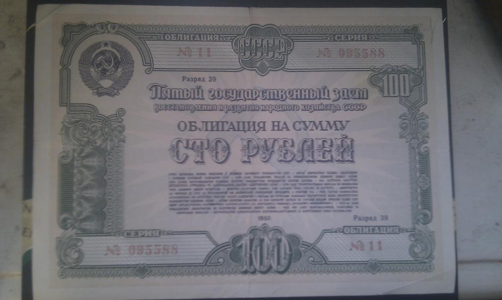 СССР облигация на сумму 100 рублей 1950 года !