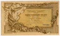 Выигрышный билет 150 рублей 1922 год. Петроградская гос. объединенная денежная лотерея. Редкий!