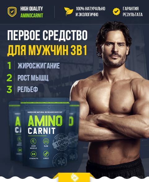 Аминокарнит (Aminocarnit) препарат для похудения Жиросжигатель + Сухая мышечная масса Креатин