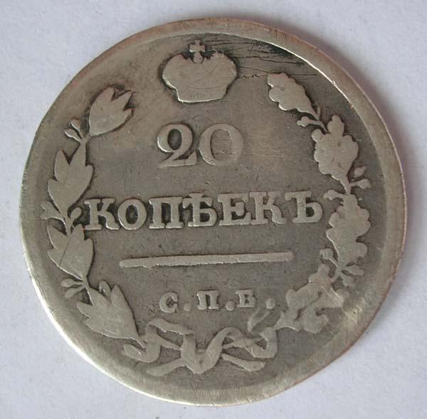 20 КОПЕЕК 1822 - РОДНАЯ ПАТИНА - ОРИГИНАЛ