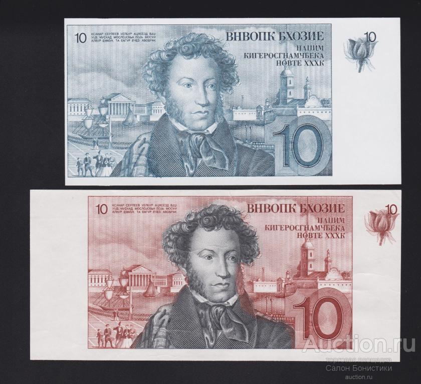 Гознак России Пушкин А.С. ОБРАЗЕЦ + набор тестовых банкнот разных вариантов цветов R