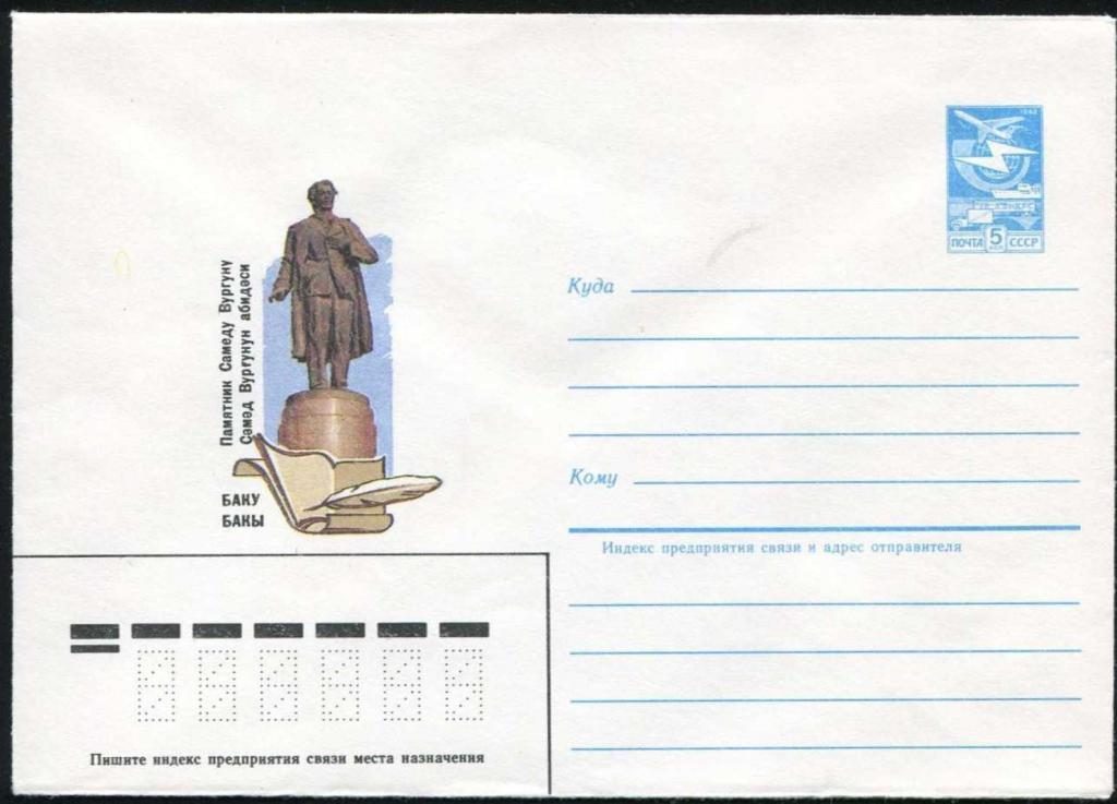 ХМК. 84-477 26.10.1984 Баку. Памятник Самеду Вургуну