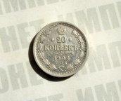 20 копеек 1904 года, буквы СПБ-АР